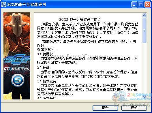 SCG对战平台下载