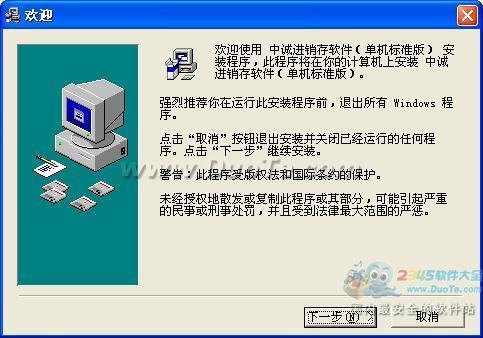中诚通用进销存软件下载