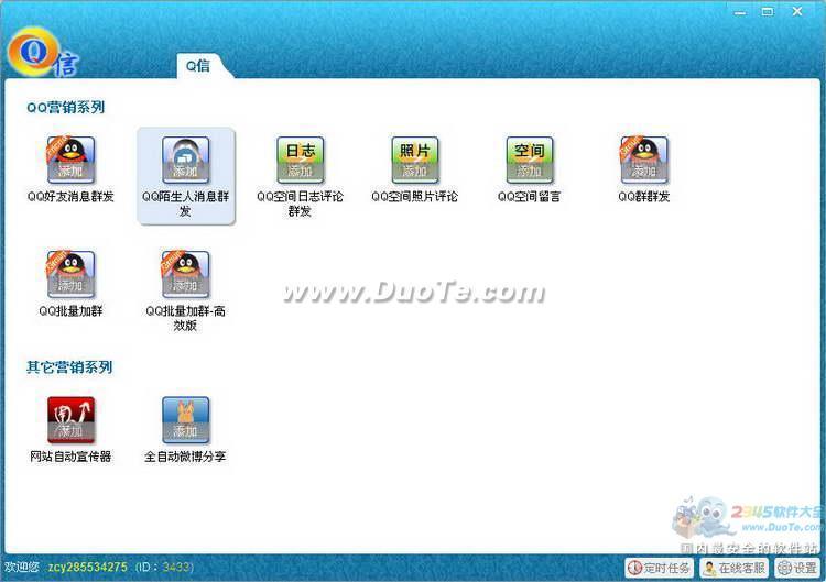 Q信自动推广软件下载