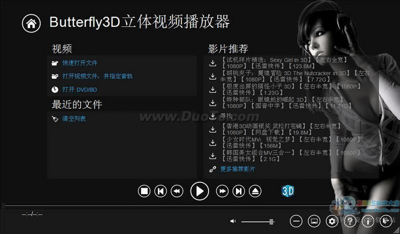 Butterfly3D立体视频播放器下载