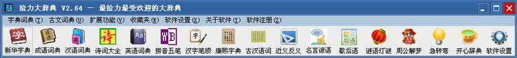 给力大辞典(新华字典+汉语词典)下载