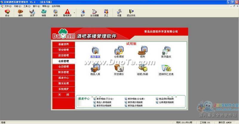 百财酒吧茶楼软件下载