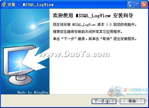 MSSQL_LogView下载