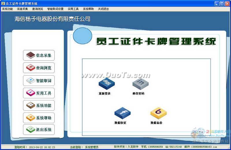 员工证件卡牌管理系统下载