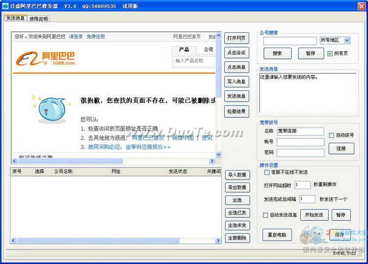 日盛阿里旺旺群发软件下载