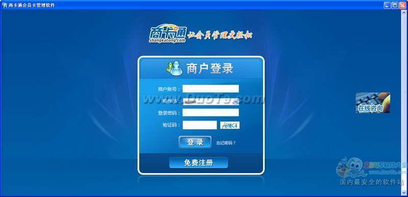 商卡通会员管理软件下载