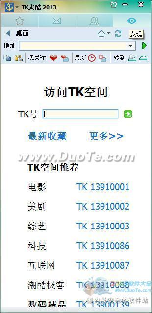 TK太酷(原名HSP)下载