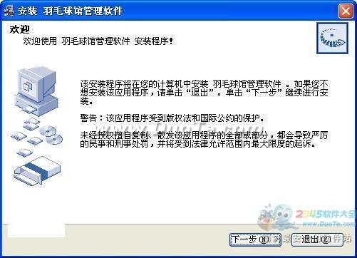 金达人羽毛球馆管理软件下载