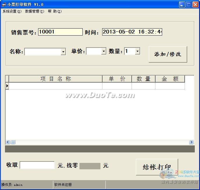 SY小票打印软件下载