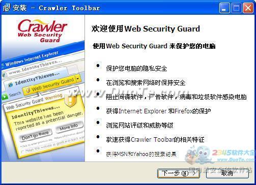 Web Security Guard(上网防护)下载