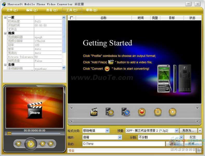 3herosoft Mobile Phone Video Converter下载