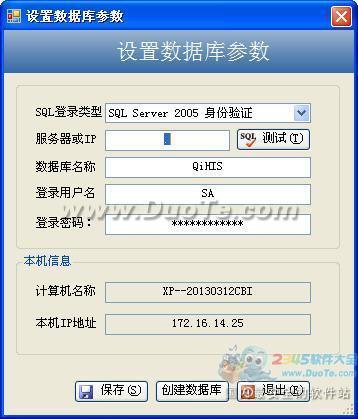 标准医院信息管理系统下载