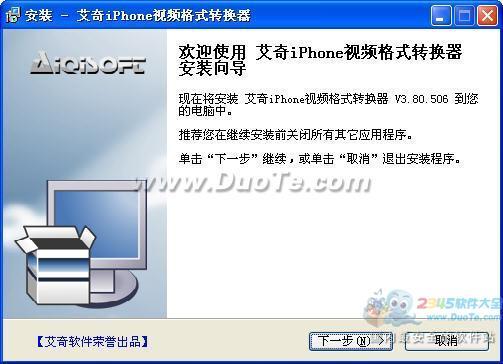 艾奇iPhone视频格式转换器下载