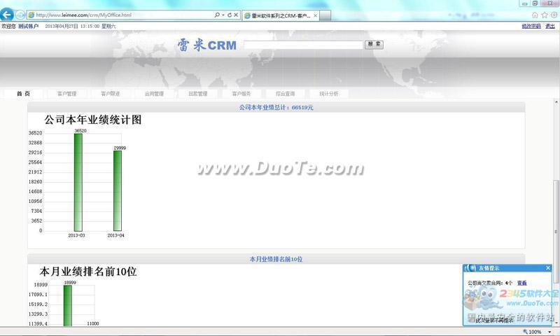 雷米CRM(客户关系管理系统)下载