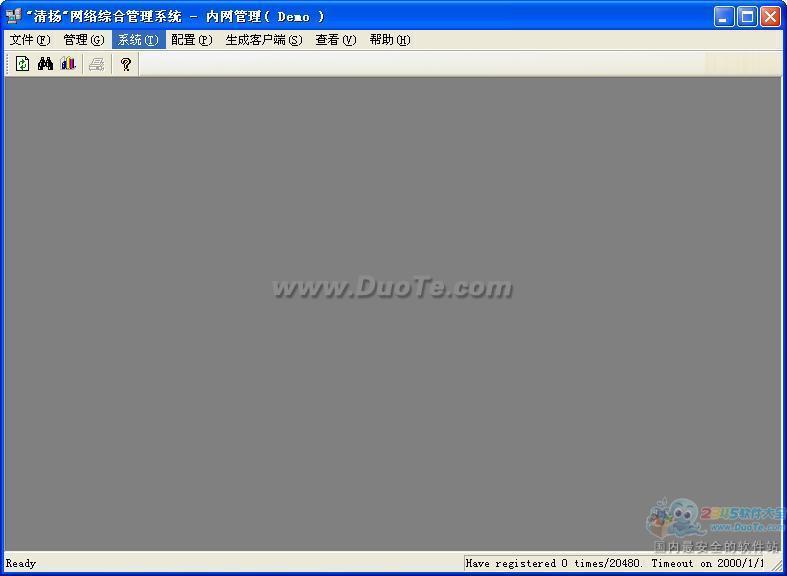 清扬内网管理软件下载