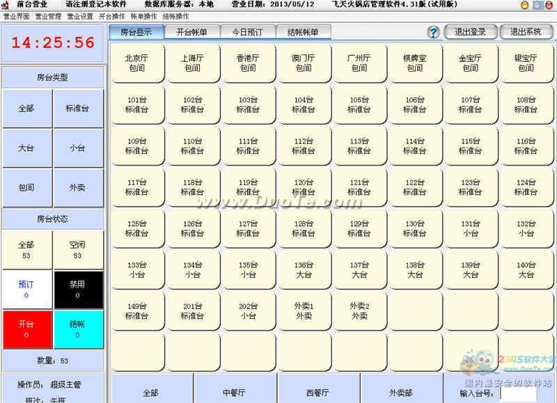 飞天火锅店管理软件下载