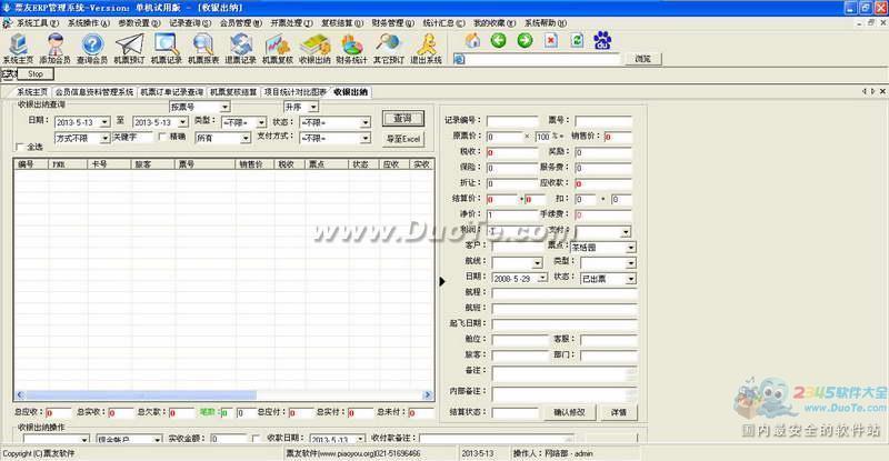 票友ERP管理系统下载