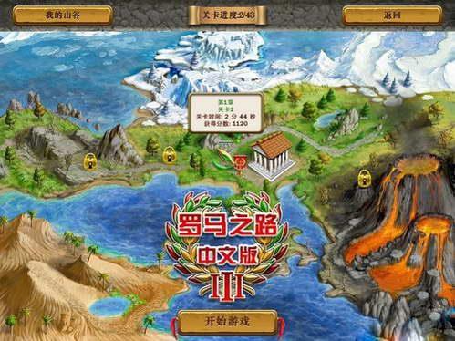 罗马之路3 中文版下载
