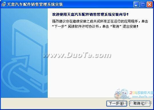 天意汽车配件销售管理系统下载