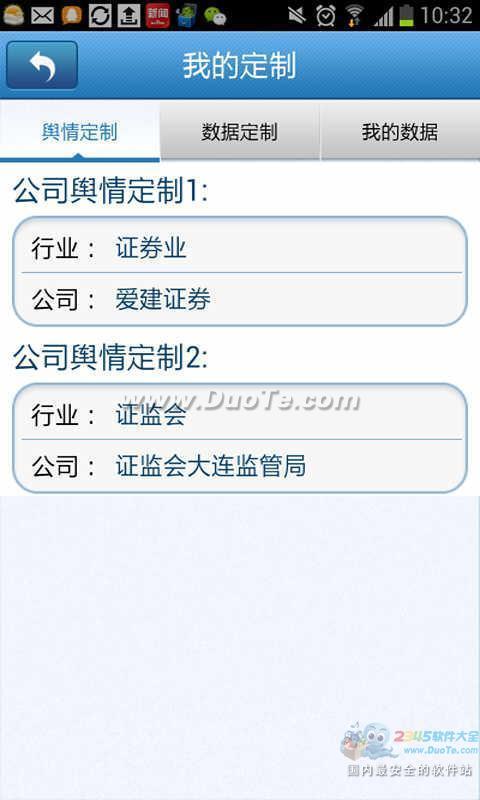 大智慧手机炒股 for JAVA下载
