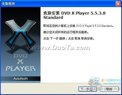 DVD X Player下载