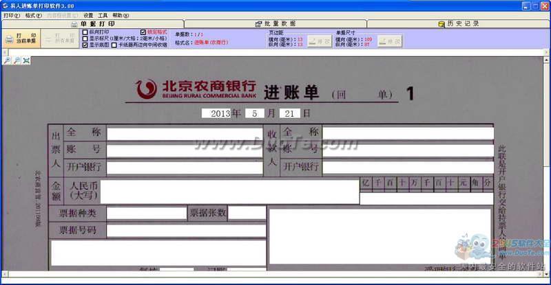 易人银行进账单打印软件下载