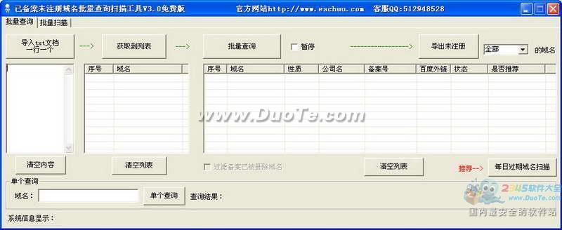 域名批量查询扫描工具下载