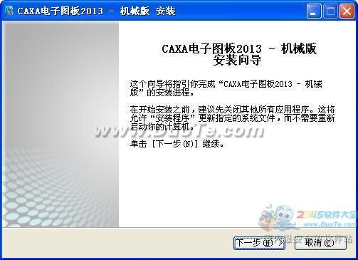 CAXA电子图板下载