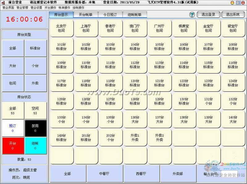 飞天KTV管理软件下载