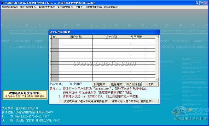 普大设备场地预约排程管理系统下载