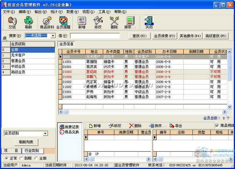 佳宜会员管理软件下载