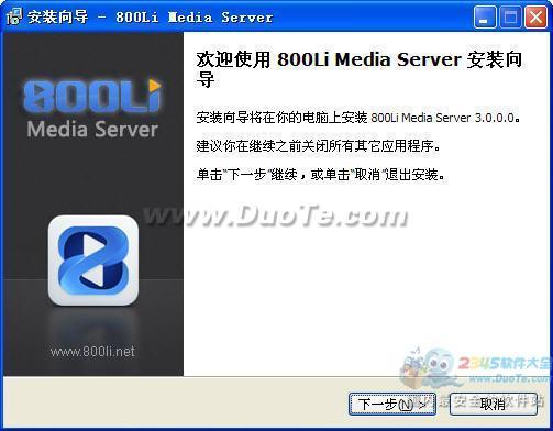 Flash P2P流媒体服务器系统下载