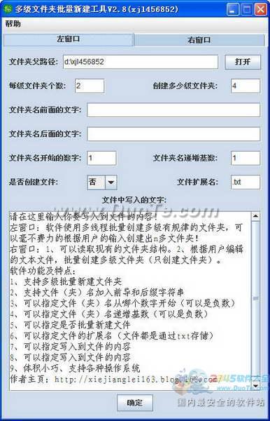 多级文件夹批量新建工具下载