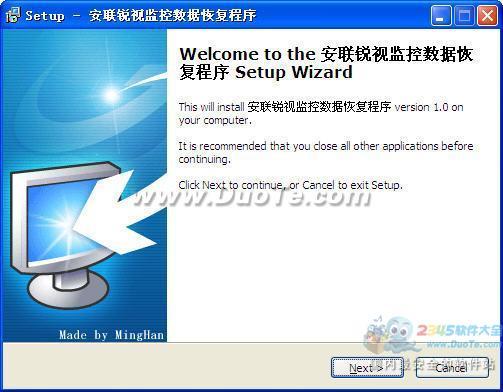 安联锐视H.264监控数据恢复程序下载