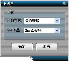 易峰Access密码查看器下载