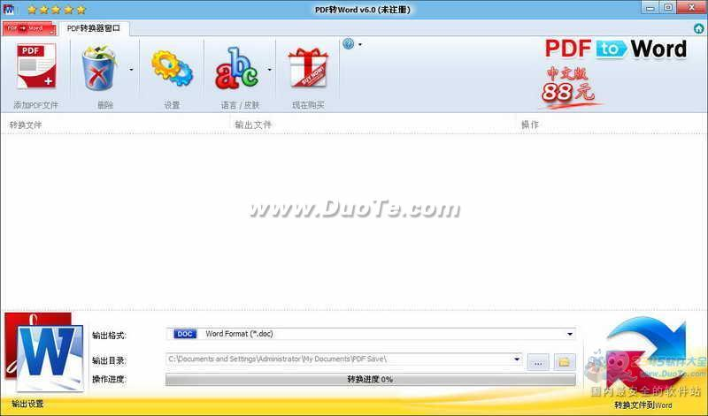 PDF转Word文档下载