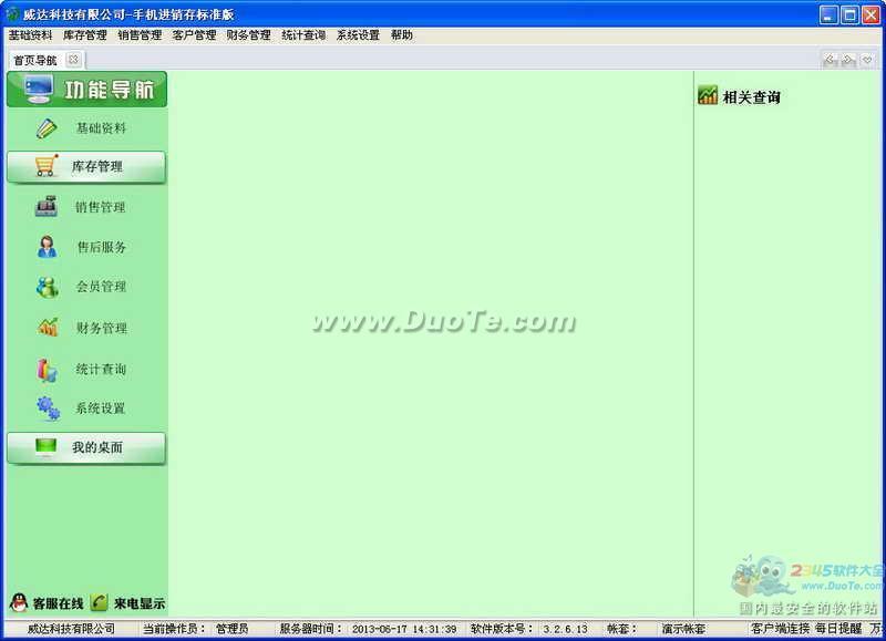 威达手机店管理软件下载