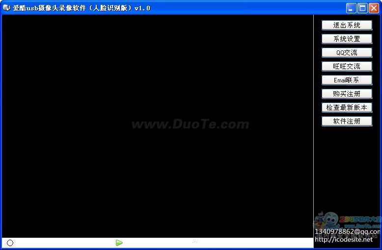 爱酷usb摄像头录像软件(人脸识别版)下载
