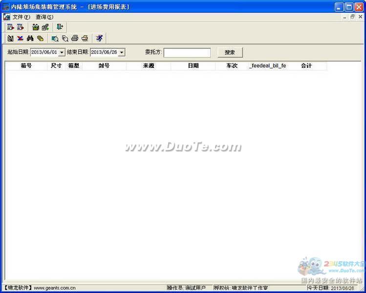 内陆堆场集装箱管理系统下载