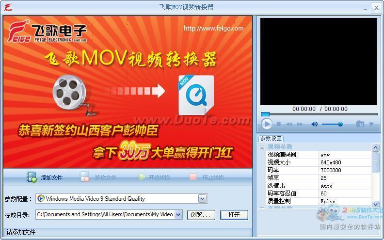 飞歌MOV转换器下载