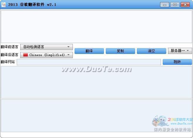 谷歌翻译软件桌面版下载