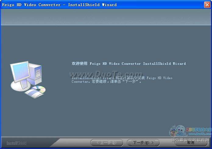 飞歌HD Video视频转换器下载