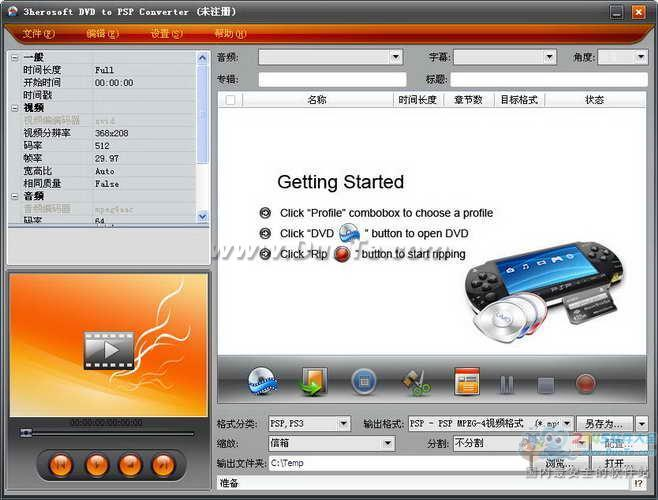 3herosoft DVD to PSP Converter下载