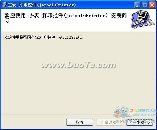 网页打印控件jatoolsPrinter下载