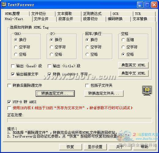 文字编辑(TextForever)下载