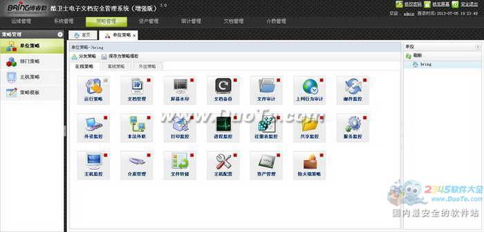 博睿勤(bring)电子文档安全管理综合平台下载