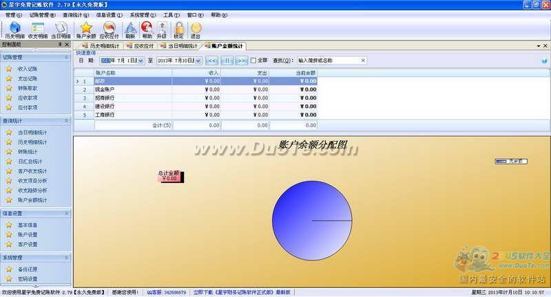 星宇免费记账软件下载