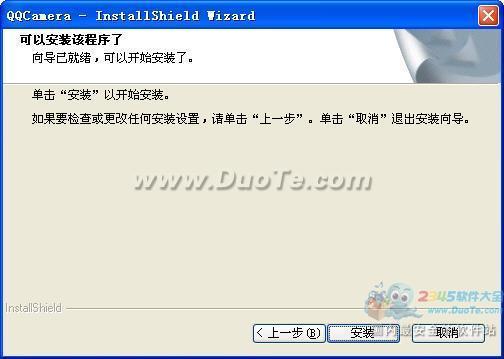 EduOffice超级摄像机软件(QQCamera)下载