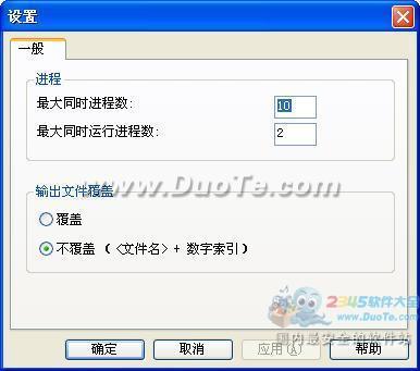 Joboshare AVI MPEG Converter下载