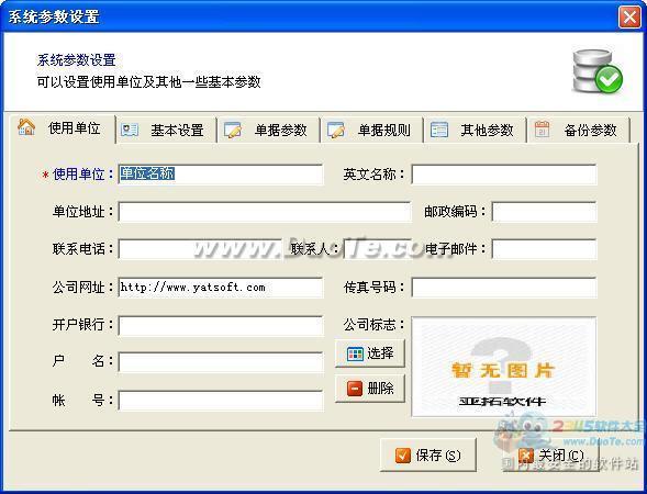 红管家网店管理软件下载
